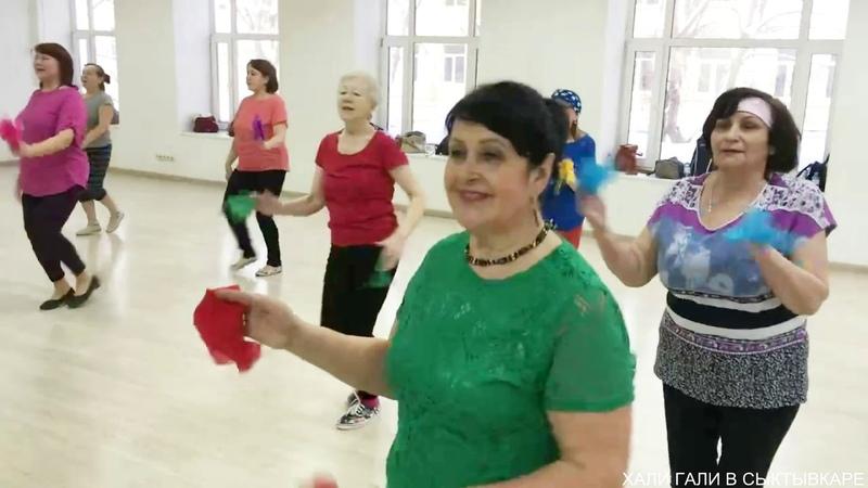 Русский танец ХАЛИ ГАЛИ В СЫКТЫВКАРЕ утренние ласточки2
