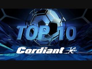 Top-10 Cordiant. Лучшие голы 13 тура Ла Лиги