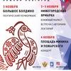 Фестиваль национальных литератур народов России