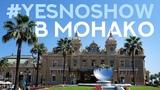 YesNoShow - Монако. Казино, Формула 1, засняли преступление в Монако.