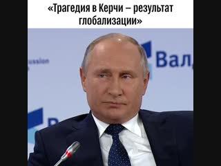Путин о трагедии в Керчи