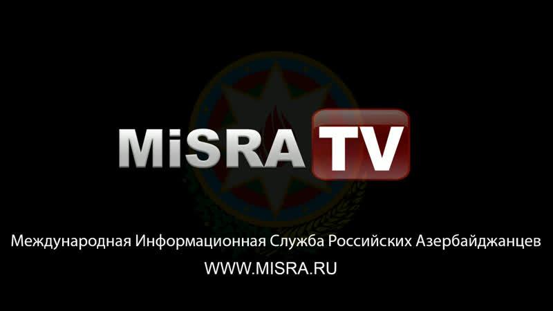 Rusiya azerbaycanlılarının Mosvka forumuna Fuad Abbasovun girişi qadağandır! fuadabbasov
