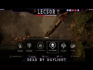 Стрим Dead by Daylight