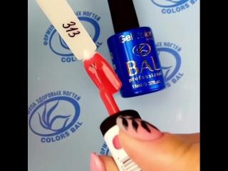 💅♥✨Трёхфазный каучуковый гель-лак ~Gel Color BAL~, 11 ml, тон 313 «Коралловый» (однотонный).