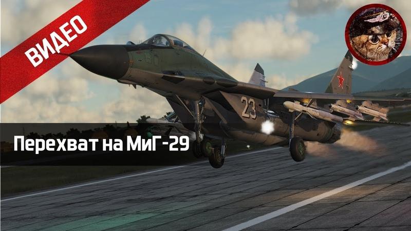 Перехват на МиГ-29 | WaffenCat