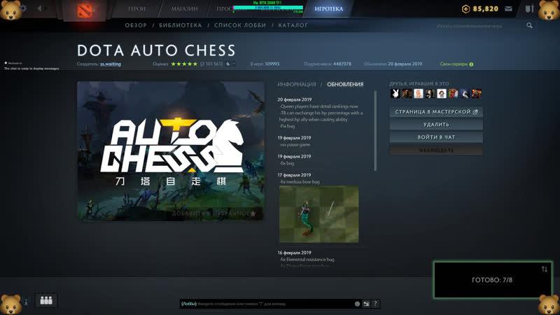 DOTA AUTO CHESS (лучший в мире вернрулся в шахматы)