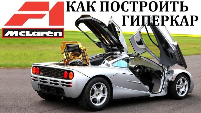 McLaren F1ВОЗМОЖНОСТИ ЛУЧШЕГО ГИПЕРКАРА 20 ВЕКА.