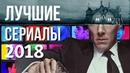 ТОП лучших сериалов 2018 года Что посмотреть на выходных ЧПНВ №34