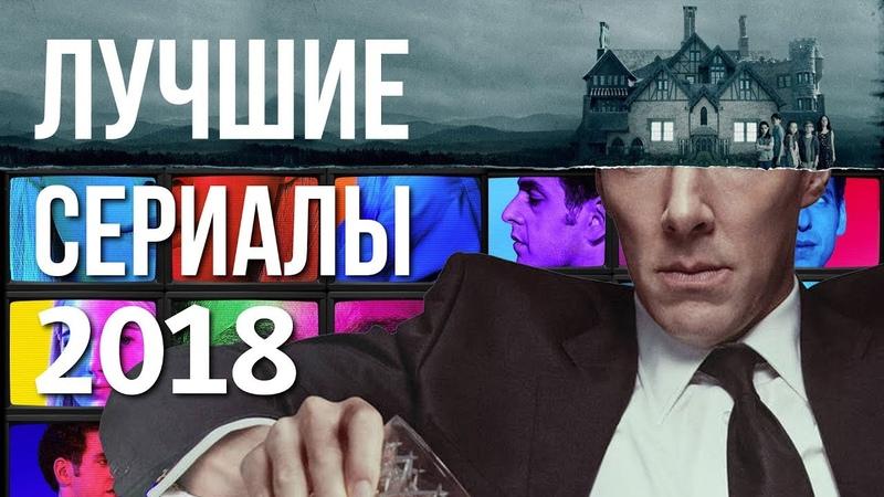 ТОП лучших сериалов 2018 года — Что посмотреть на выходных — ЧПНВ №34