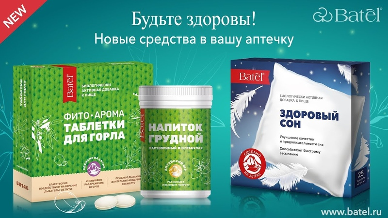 Будьте здоровы! Новые средства в вашу аптечку