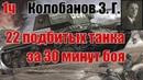 ♐Подвиг Зиновия Колобанова За 30 минут боя 22 подбитых танка♐