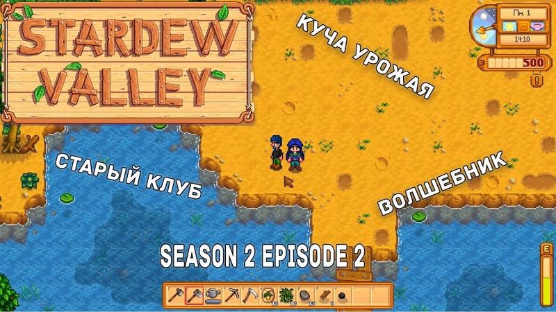 [Stardew Valley] season 2 episode 2 - Волшебник, куча урожая и старый клуб