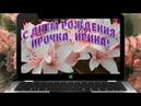 С Днем рождения, Ирочка, Ирина! Красивая видео открытка