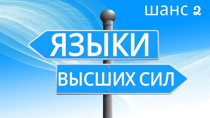 Языки Высших Сил - Ищущим Путь, шанс 2
