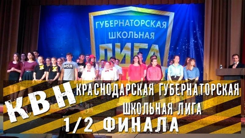 КВН Полуфинал Краснодарской Губернаторской Школьной Лиги 2018