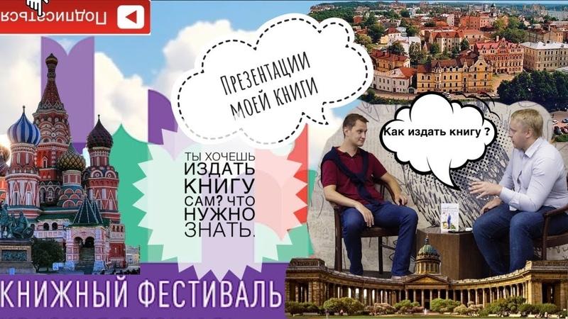 Как самостоятельно издать книгу Александр Корнев. Презентации.