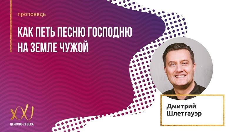 11 11 2018 Дмитрий Шлетгауэр Как петь песню Господню на земле чужой