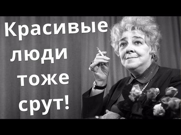 10 самых мощных цитат Фаины Раневской Кузница Фактов смотреть онлайн без регистрации