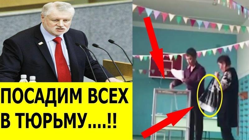 МОЛНИЯ! Миронов показал видео ВБРОСОВ бюллетеней на выборах 2018