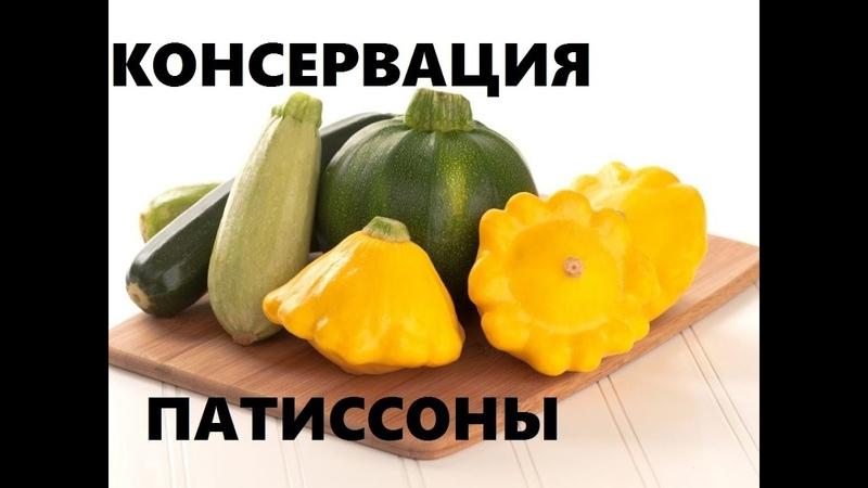 Маринуем Урожай. Сборный Маринад Из Кабачков, Патиссонов, Цукини