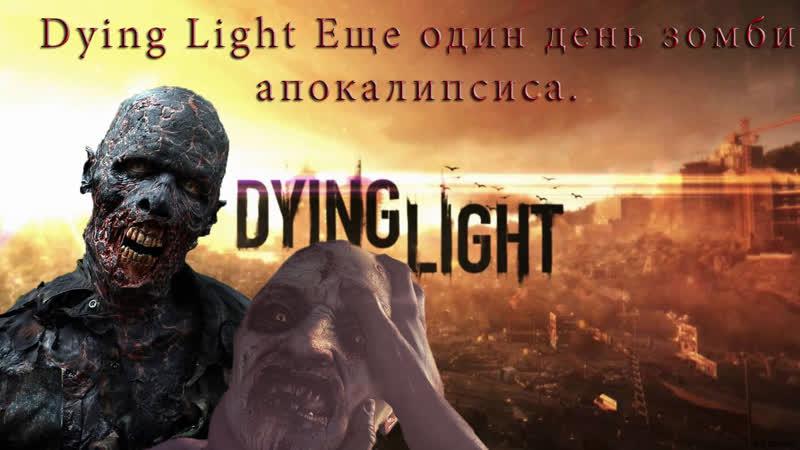 Dying Light Еще один день зомби апокалипсиса