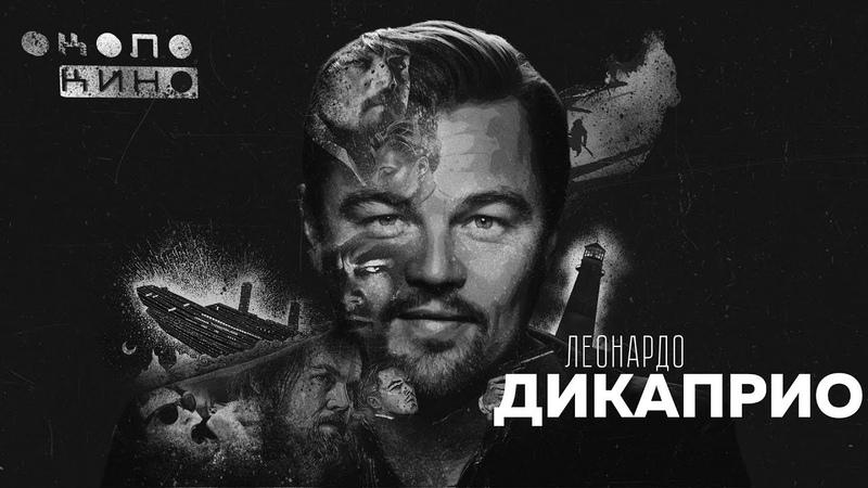 ЛЕОНАРДО ДИКАПРИО – Биография и факты (актер)