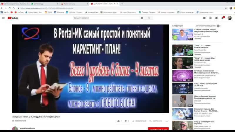Portal MK 100% С КАЖДОГО ПАРТНЁРА ВАМ Большой вопрос