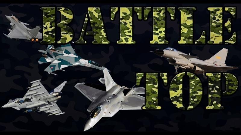 Battle Top Самые мощные истребители Су 35 J 10 Typhoon Rafale F A 22 Raptor Россия Сирия