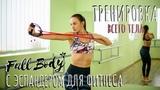 Екатерина Кононова - Тренировка для похудения с эспандером для фитнеса.