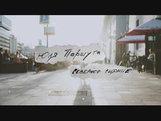 Юля Паршута  Северное Сияние Remix (Премьера клипа)