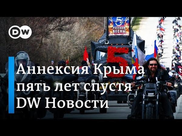 КрымНеВаш: Запад считает полуостров частью Украины – DW Новости (18.03.2019)