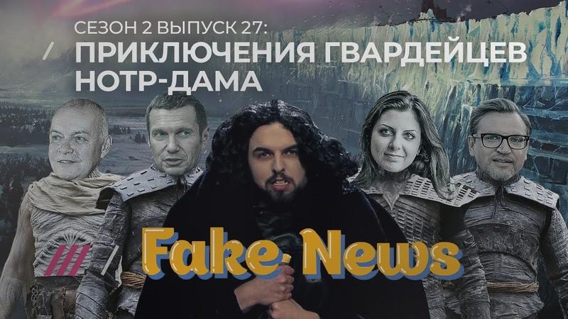 FAKE NEWS 27 МАТЧ ТВ хороший канал для роботов а Киселев опять учится считать