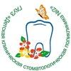 Детская Стоматология №2, Волгоград
