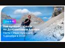 Как путешествовать по Доломитовым Альпам? || Туту.ру Live 49