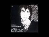 Alexander Bashlachev - Время колокольчиков Time of Bells (Full Album, Russia, USSR, 1986)