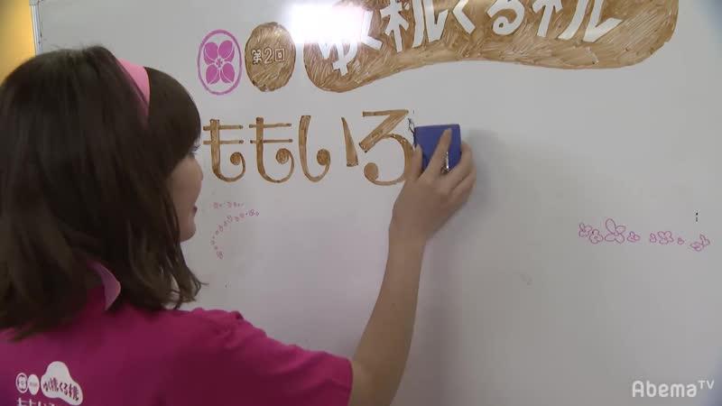 MomoClo ga Gyaku Saisei de Geijutsuteki White Board Kansei!