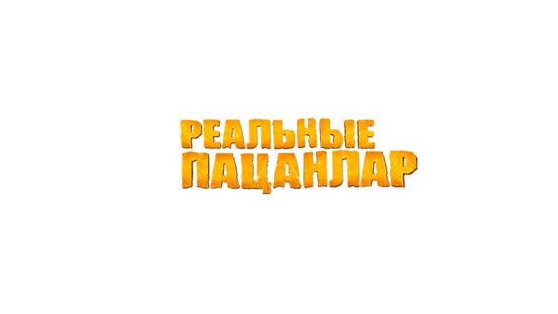 «Реальные пацаны» заговорили на татарском
