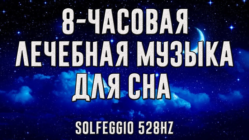 8-часовая лечебная музыка для сна ➤ Дельта бинауральные ритмы | Solfeggio 528Hz