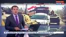 Новости на Россия 24 ООН сирийская армия разблокировала дороги в Дейр эз Зор