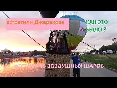 Фестиваль воздушных шаров |встреча с Джараховым|| Маша Тук