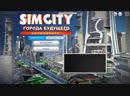SimCity. Город будущего (Строим))
