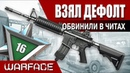 Warface: ВЗЯЛ ДЕФОЛТ M4A1 - ОБВИНИЛИ В ЧИТАХ НА РМ