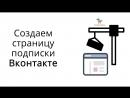 Создание страницы подписки ВК в конструкторе Гамаюн