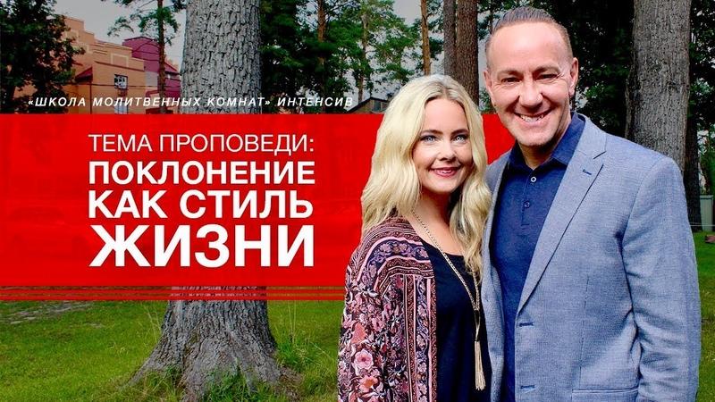 Поклонение как стиль жизни Мурей и Дебора Хиберт ШМК ИНТЕНСИВ День 2