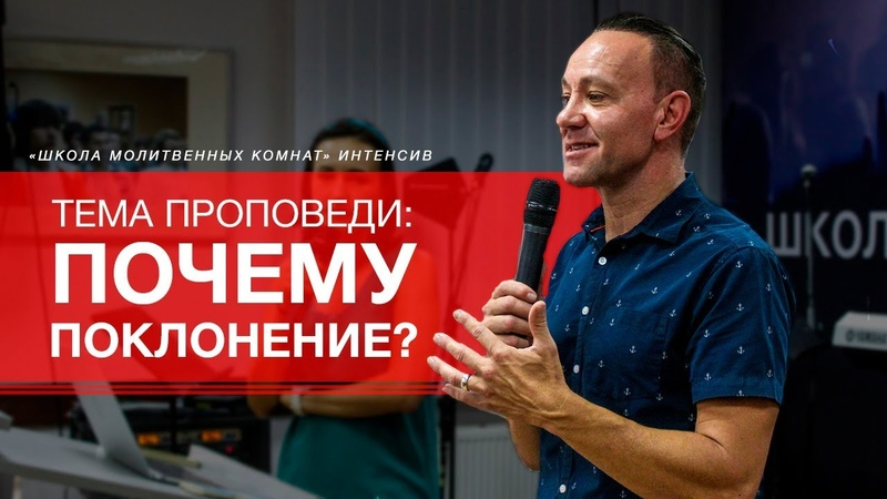 Почему поклонение Мюррей Хиберт ШМК ИНТЕНСИВ День 13