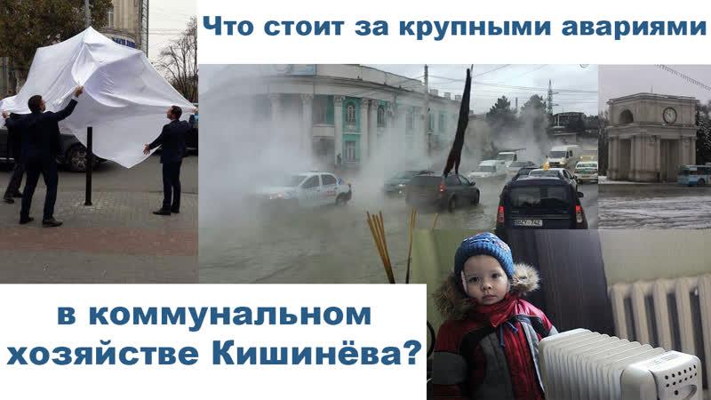 Условно свободен 5: Кишинёв на пороге техногенной катастрофы. Что стоит за крупными авариями в коммунальном хозяйстве Кишинёва?
