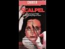 Фальшивое лицо Скальпель False Face Scalpel 1977 Гаврилов BDRip 1080 релиз от STUDIO №1