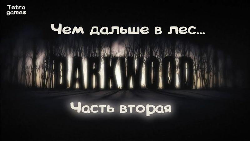 DarkWood прохождение на русском 2