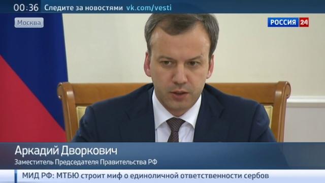 Новости на Россия 24 Аркадий Дворкович все выплаты пострадавшим горнякам произведены