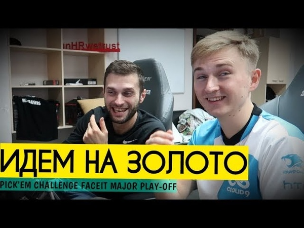 PICKEM на ПЛЕЙ-ОФФ FACEIT Major от Петрика и Хаоса